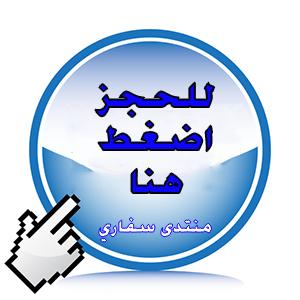 والتفاصيل.. sfari_2590de3b3bab96