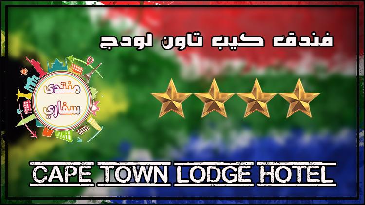 .... Cape Town Lodge Hotel sfari_49e2ccb88047b1